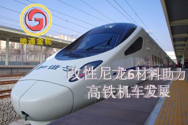 改性尼龙6助力下铁机车生长,衡水金轮彰显专业卖力本质