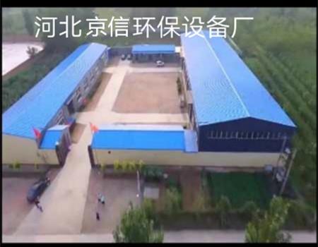河北京信環保設備有限公司