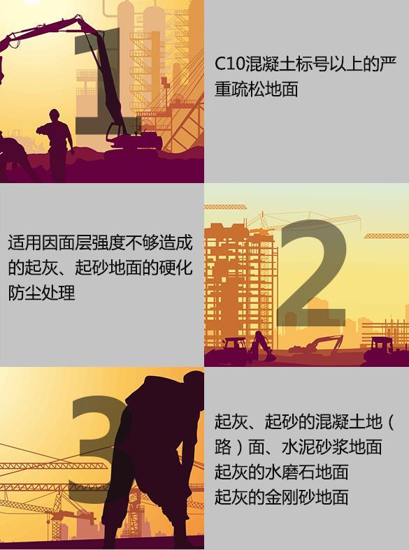 通州马驹桥混凝土起砂处理剂价格查询