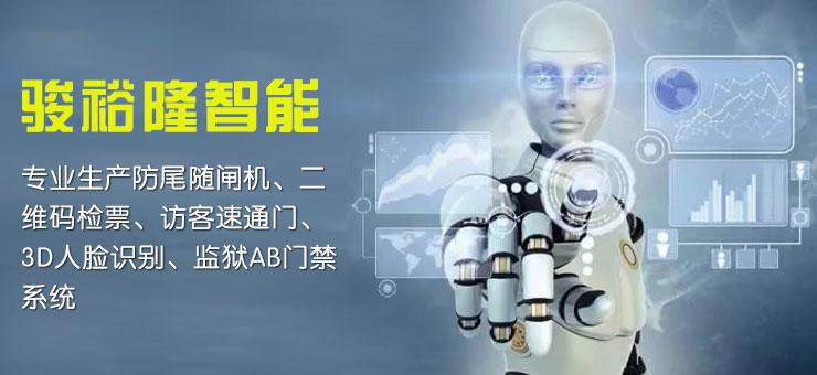 深圳市駿裕隆智能係統有限公司