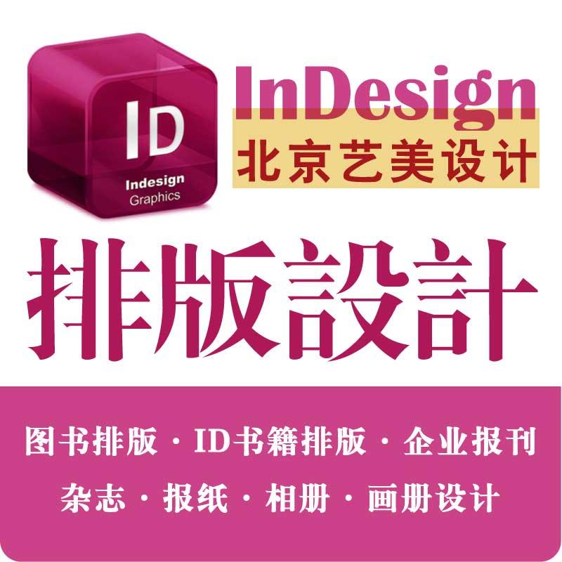 北京藝美印佳圖文設計有限公司
