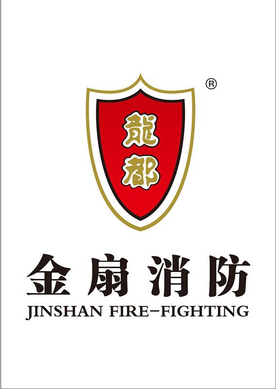 福建省金扇消防設備有限公司
