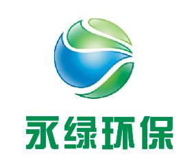 東莞市永綠環保工程有限公司