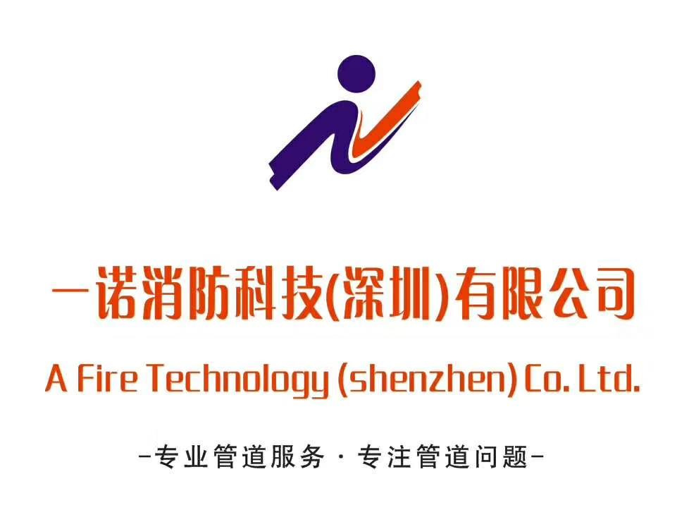 一諾消防科技(深圳)有限公司