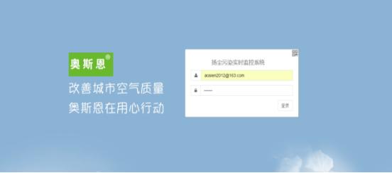 OSEN-VOCS智能云平台