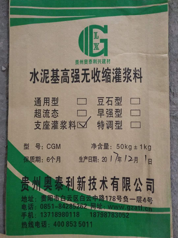 遵义CGM高强灌浆料厂家