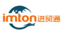 萬享進貿通(上海)報關有限公司