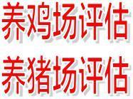 重庆环保拆迁养鸡场评估报价