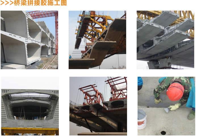 佳木斯桥梁节段拼接结构胶市场报价