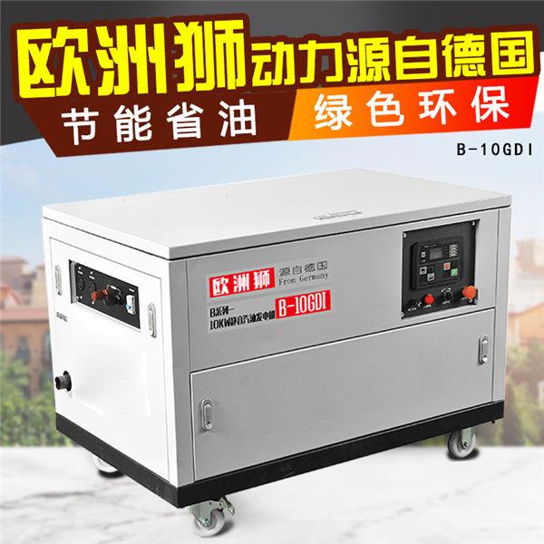 15kw多功能汽油发电机价格