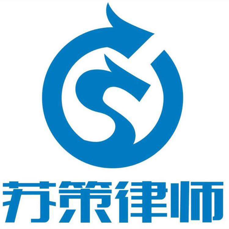 江蘇蘇策律師事務所