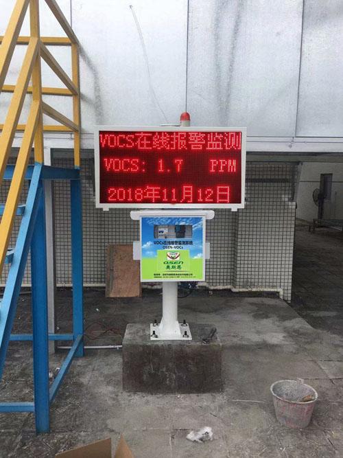 泉州VOCs监测系统