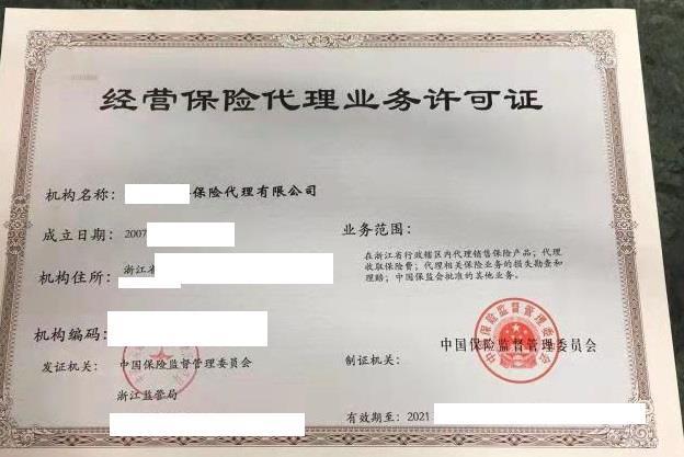 贵州诚心保险代理注意事项
