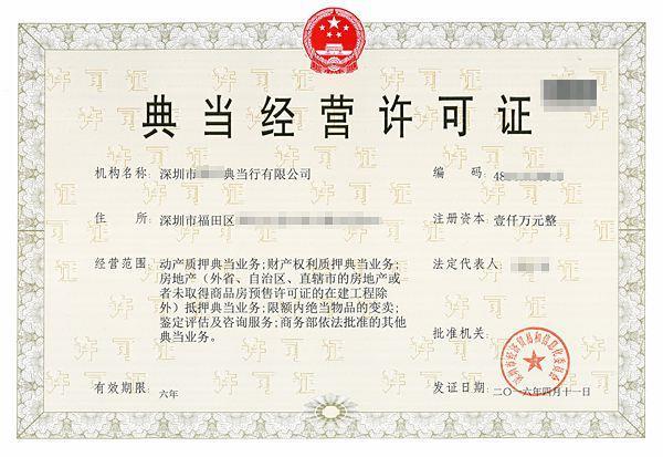 北京保险经纪公司