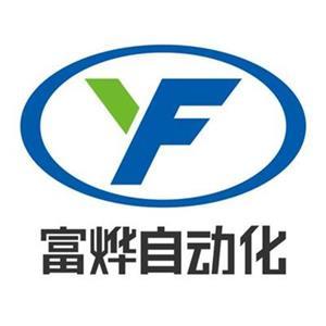 廣州富燁自動化科技有限公司