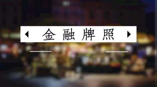 北京申请典当行什么流程
