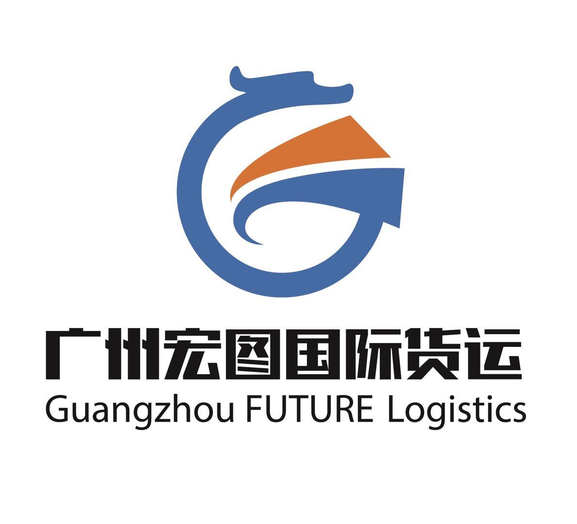 廣州宏圖國際貨運代理有限公司