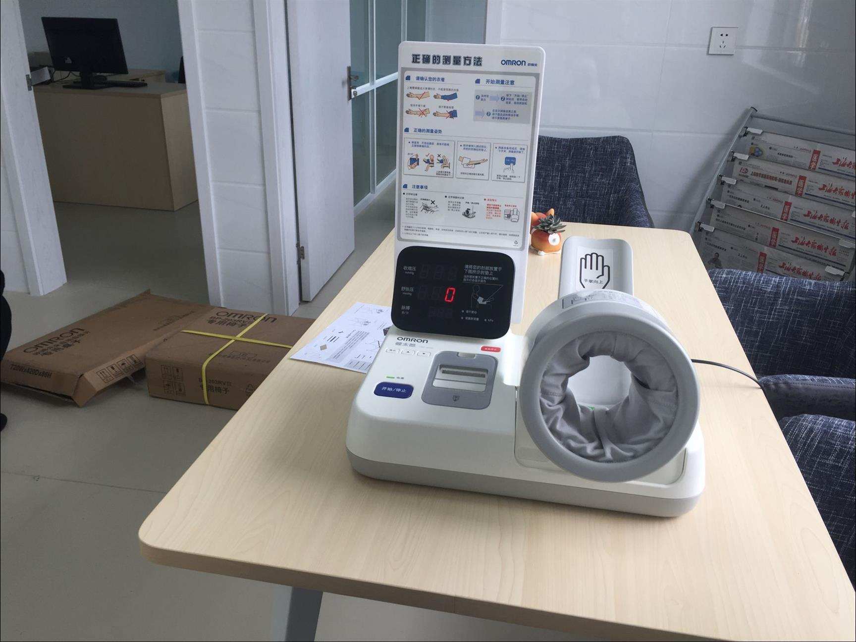 西安欧姆龙全自动血压计HBP9020