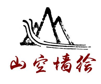 南京山空墻繪藝術有限公司