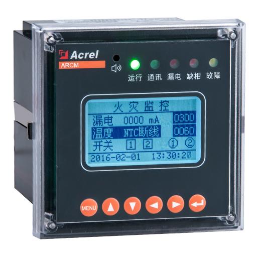 安科瑞ARCM200L-Z剩余電流式電氣火災監控裝置