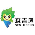 深圳市森吉環境科技有限公司