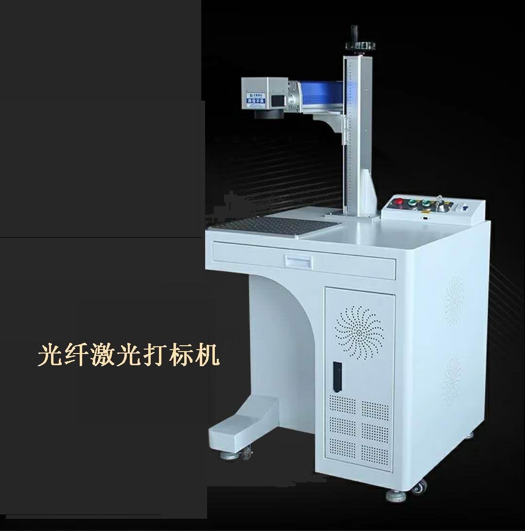 广州金属塑胶激光镭雕机厂