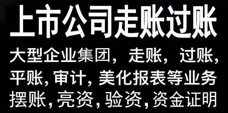 深圳摆账显账亮资价格