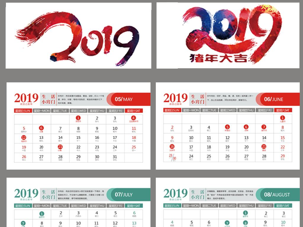 重庆2019日历创意台历礼品设计制作免费供样