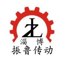 淄博振魯傳動設備有限公司