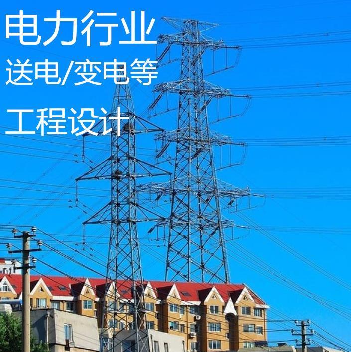 陕西西安专业从事送变电设计公司