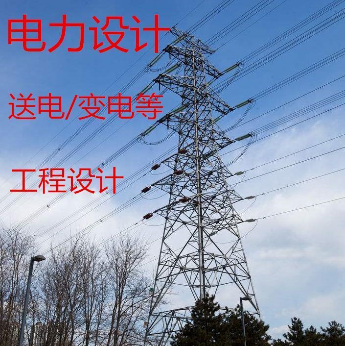 全国送变电设计