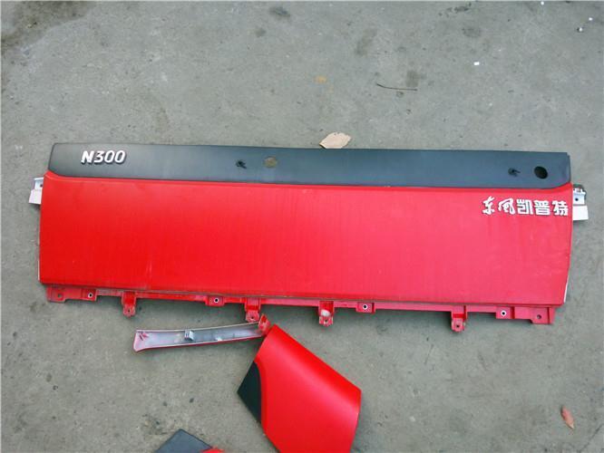 张掖东风凯普特N300配件