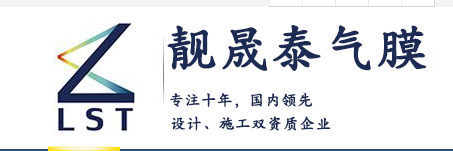 湖北靚晟泰氣膜科技有限公司