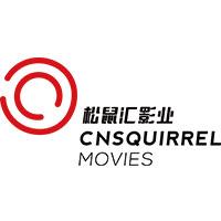 蘇州松鼠匯影視傳媒有限公司