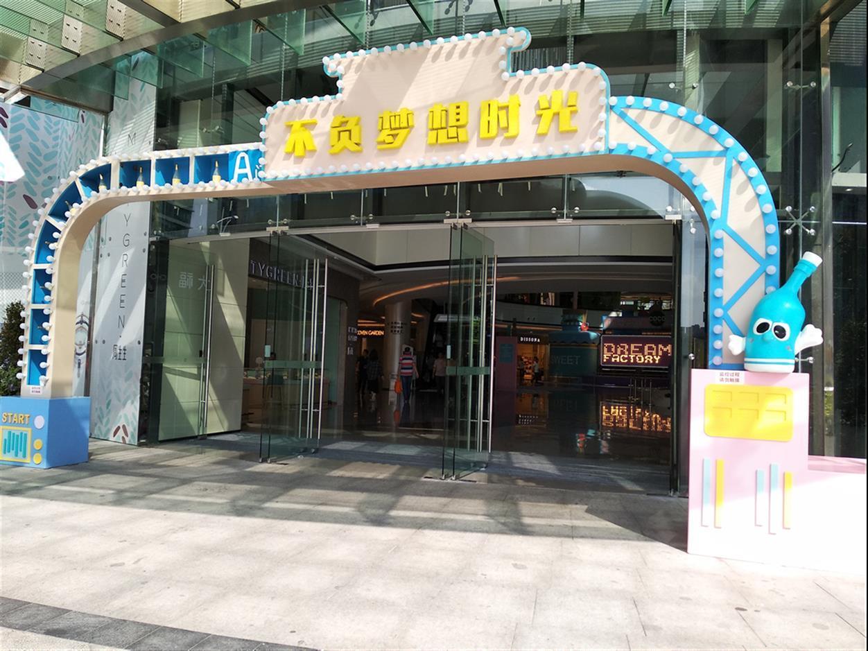 深圳外场活动商业空间布置装饰展览公司