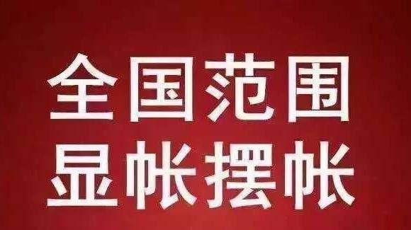 上海摆账显账亮资费用