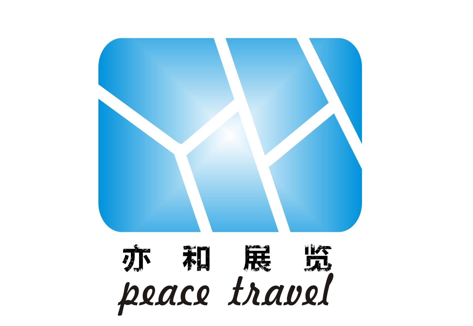 上海亦和展覽服務有限公司