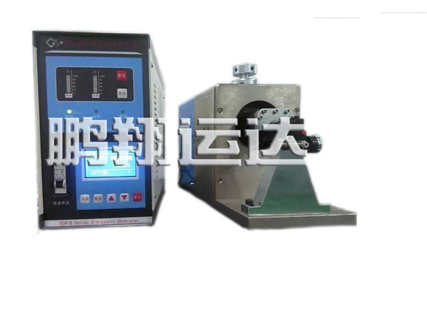 超声波金属焊机
