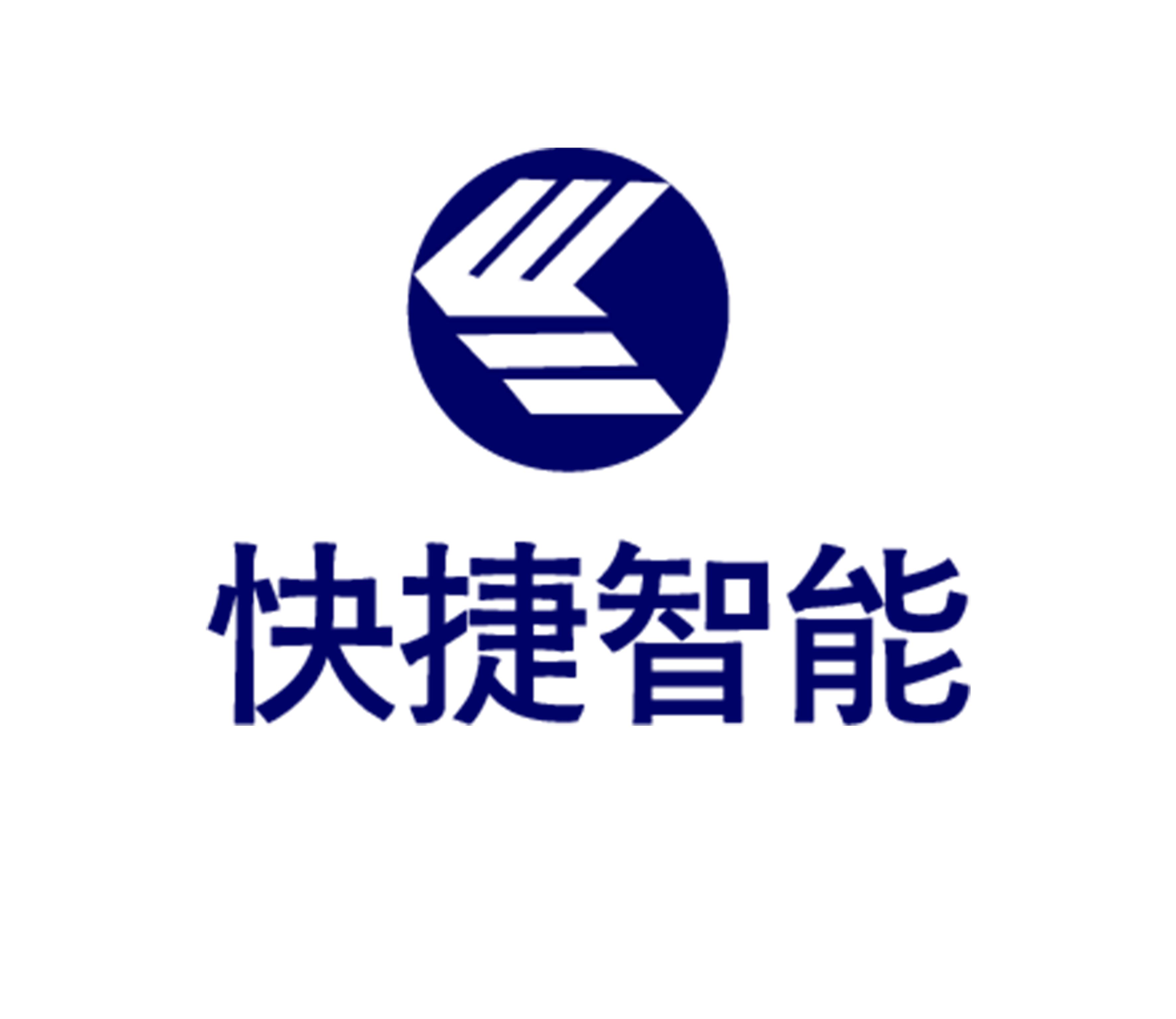 蘇州快捷智能科技有限公司