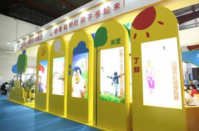 2019中国儿童教育加盟展览会