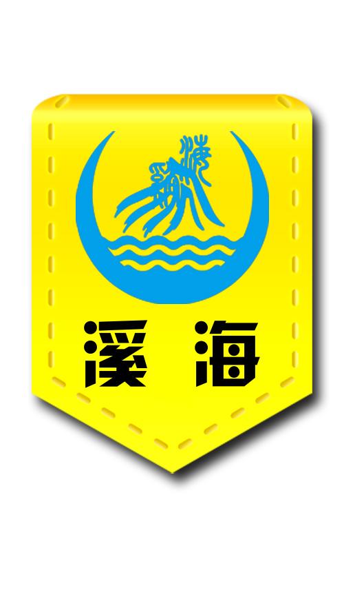 濟南溪海印刷設備有限公司