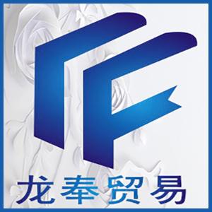 上海龍奉貿易有限公司