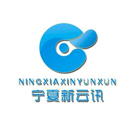 寧夏新云訊網絡信息有限公司