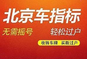 北京车指标可以继承吗