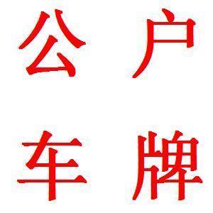 北京车指标继承规定