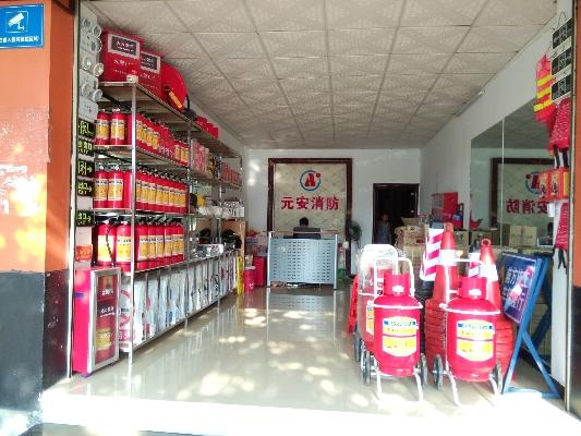 廣州市番禺區石基元安消防器材店