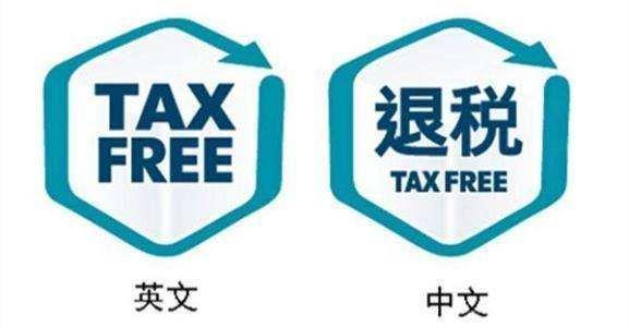出口退税要多少钱