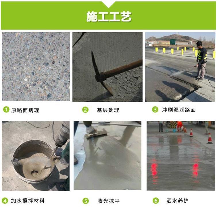 哈尔滨改性聚合物乳液水泥砂浆有限公司隧道混凝土麻面修补
