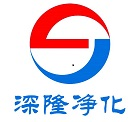 深圳市深隆凈化科技工程有限公司