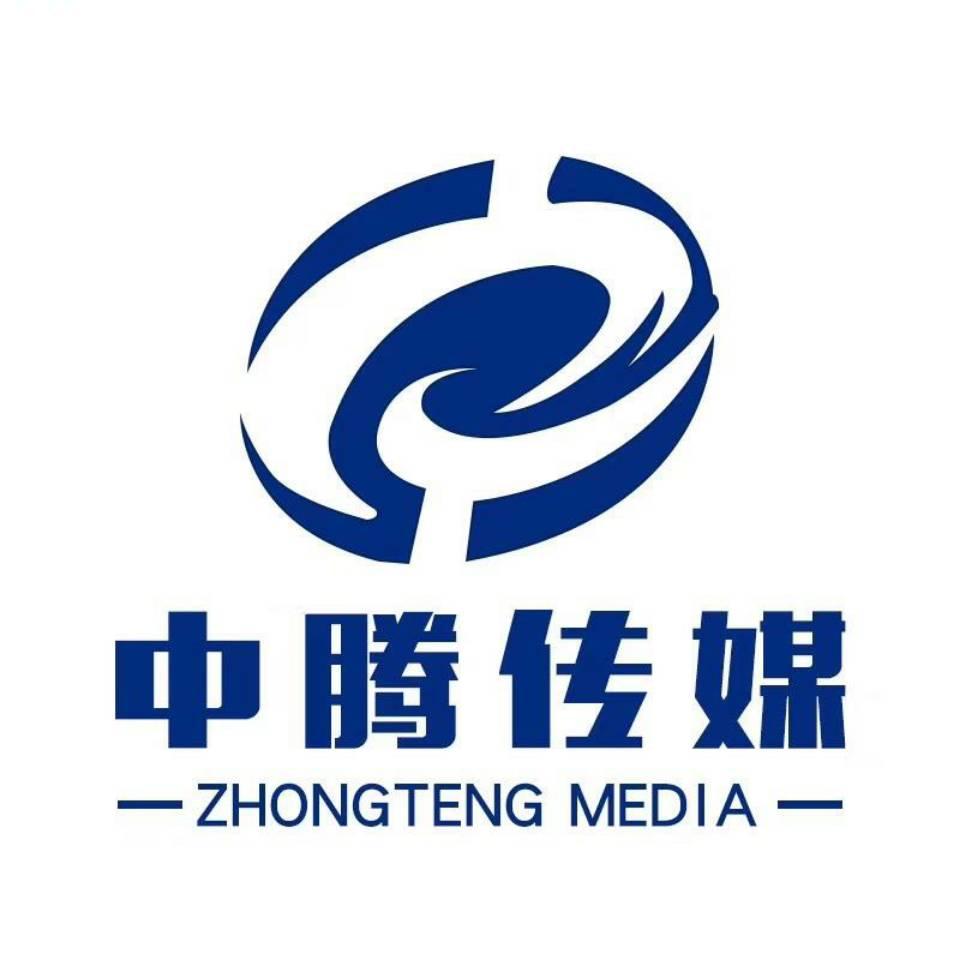 山東中騰網絡傳媒有限公司